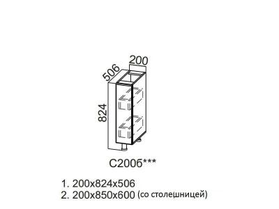 Кухня Модерн Стол рабочий Бутылочница 200 С200б 824х200х506мм