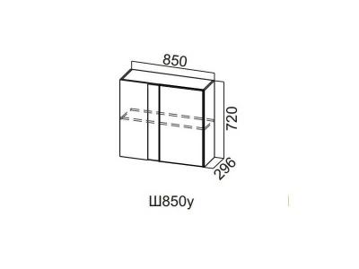 Кухня Геометрия Шкаф навесной угловой 850 Ш850у 720х850х296мм