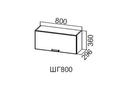 Кухня Волна Шкаф навесной горизонтальный 800 ШГ800 360х800х296мм