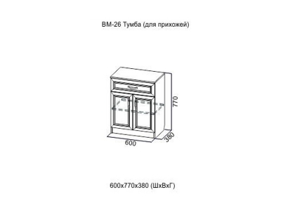 Вега ВМ26 Тумба для прихожей 600х770х380 мм